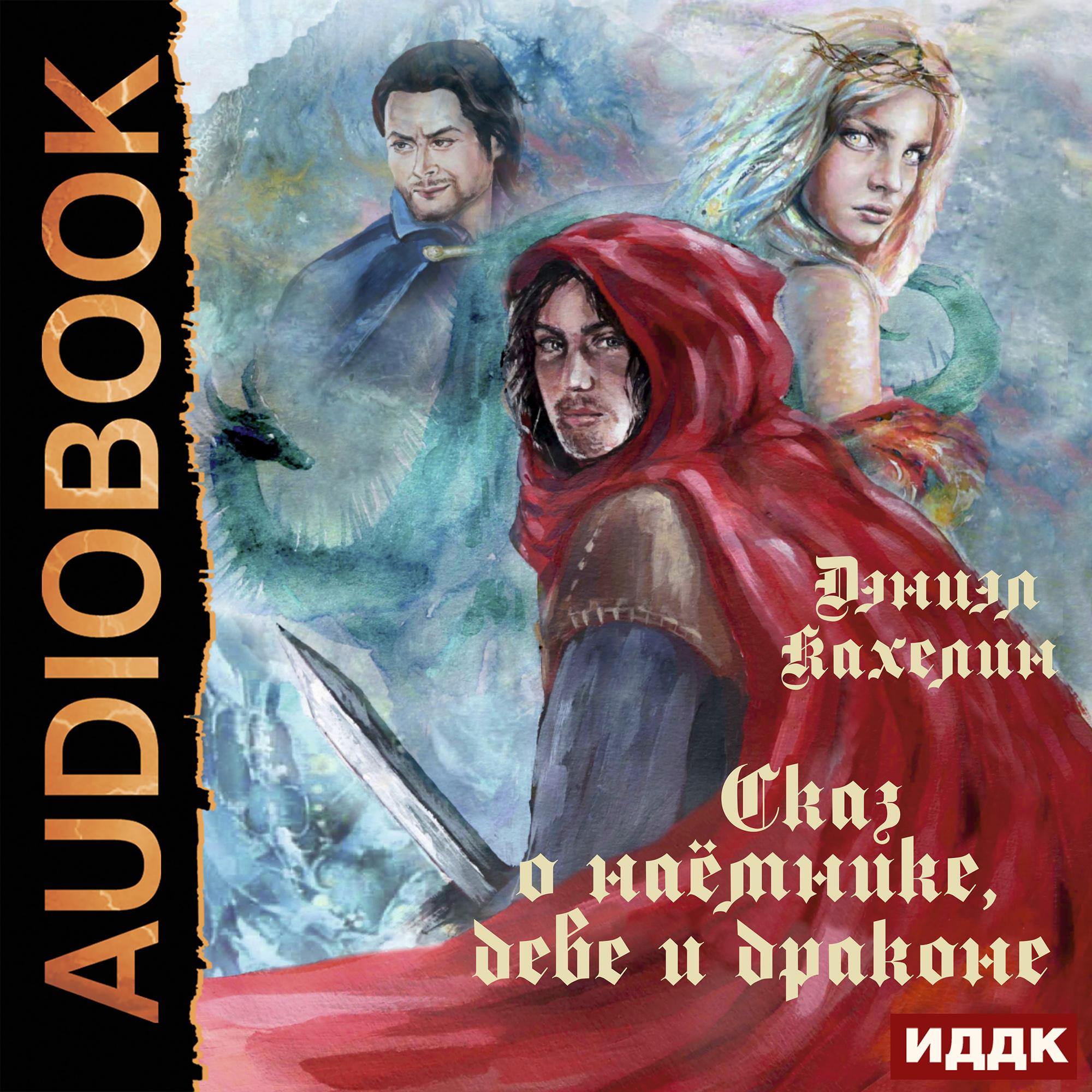 Сказ о наёмнике, деве и драконе (цифровая версия) (Цифровая версия) фото