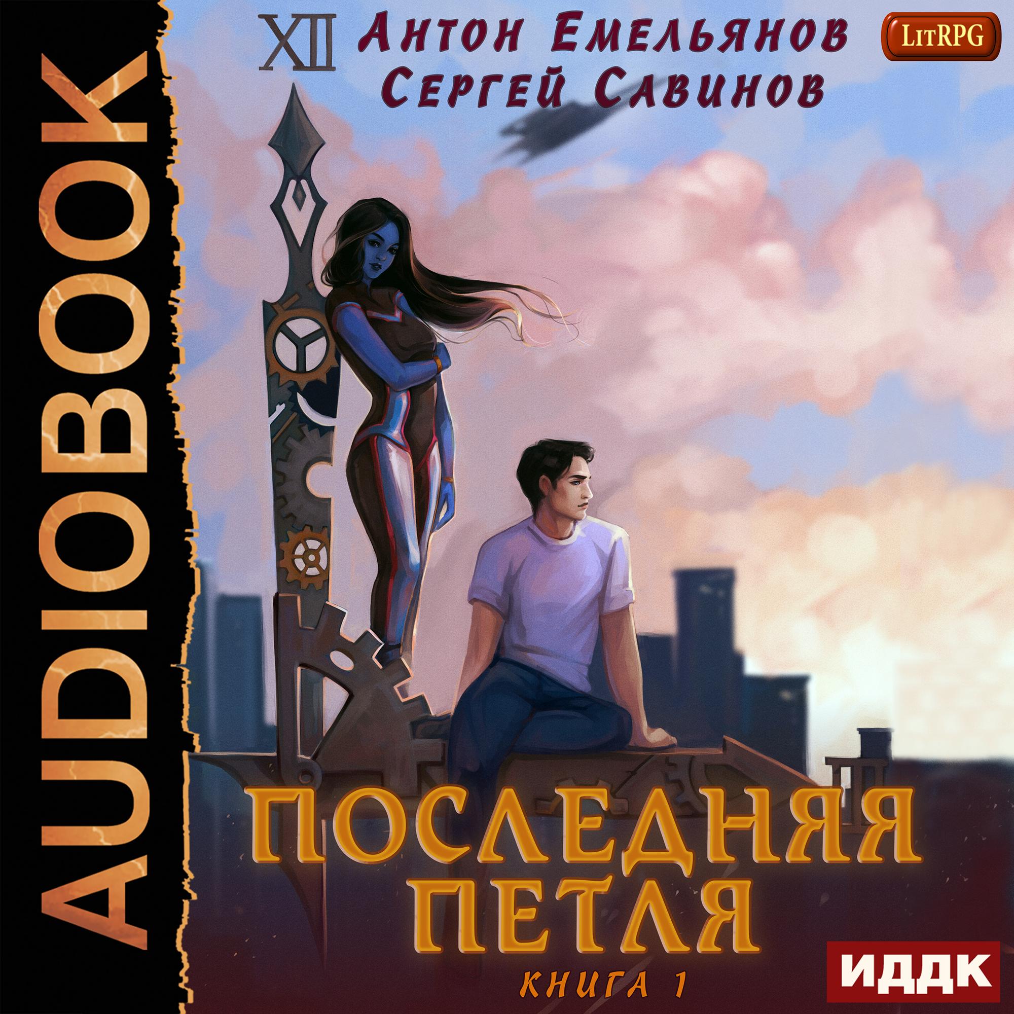 Антон Емельянов, Сергей Савинов Последняя петля. Книга 1 (цифровая версия) (Цифровая версия)
