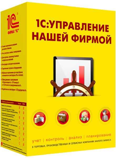 1С:Управление нашей фирмой 8. Базовая версия фото
