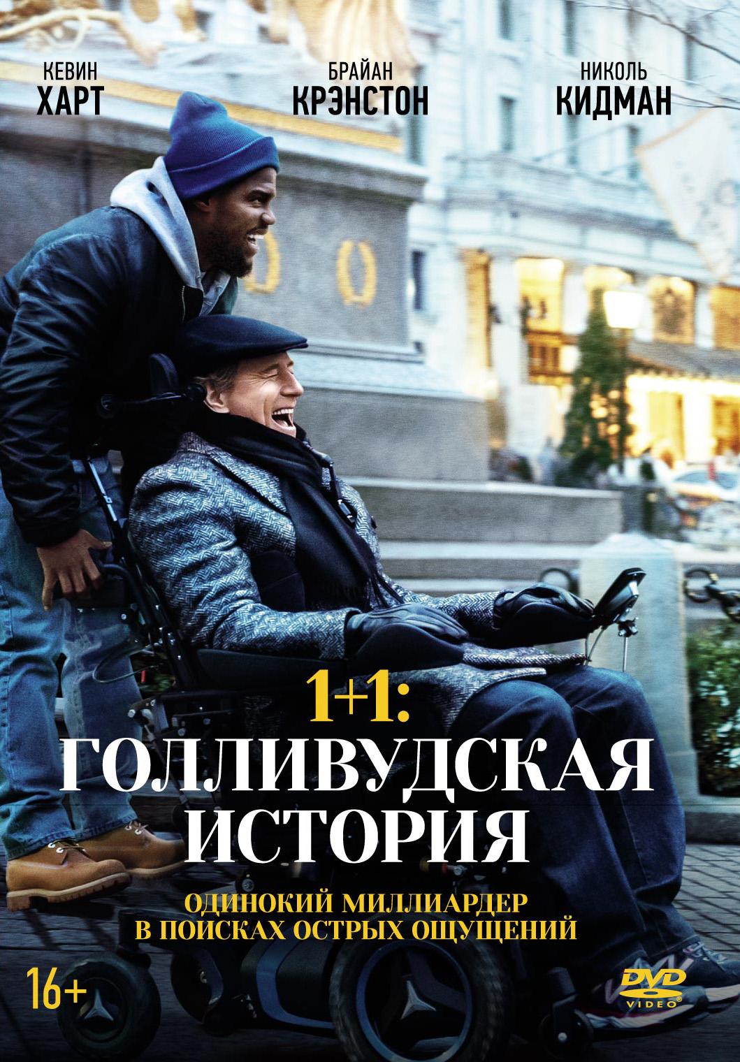 1+1: Голливудская история (DVD + артбук) фото