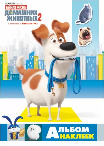 Альбом наклеек Тайная жизнь домашних животных 2: Макс