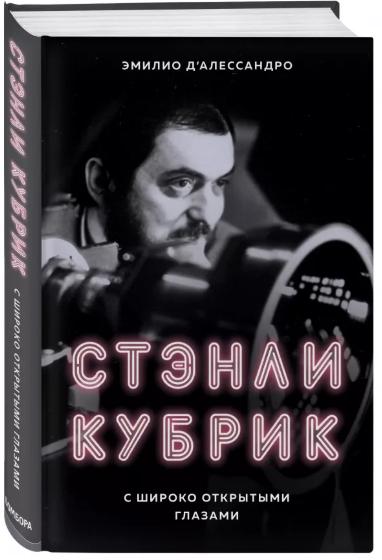 купить книгу стэнли кубрик фотограф издание taschen