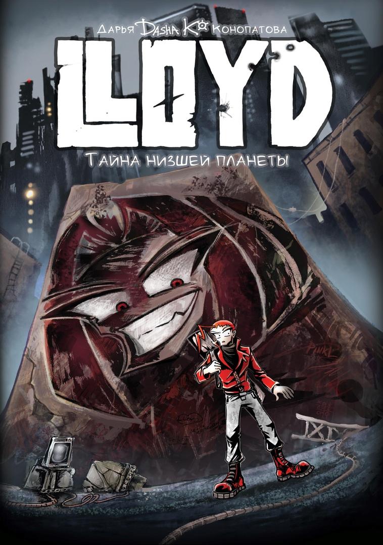 Даша Конопатова Комикс Lloyd: Тайна Низшей Планеты