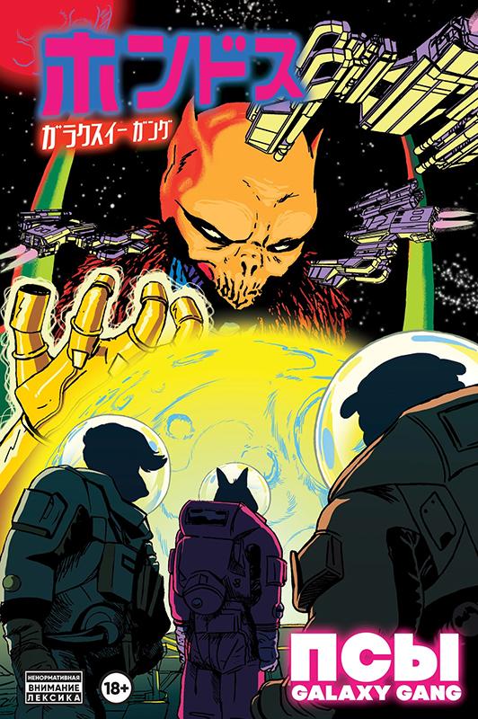 Даниил Ветлужских, Берлиак Комикс Псы: Galaxy Gang – Добро пожаловать на Хунд