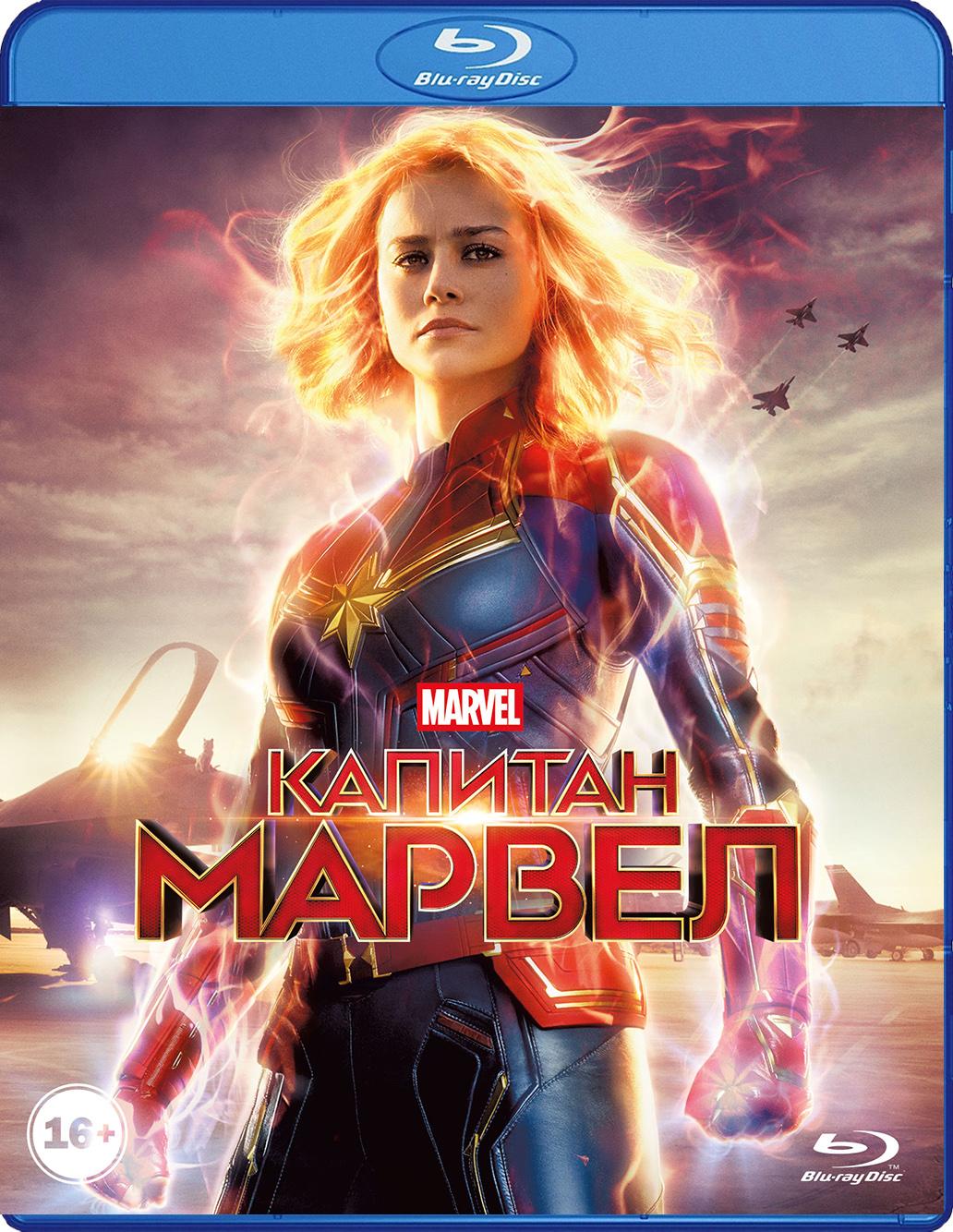 Капитан Марвел (Blu-ray) фото