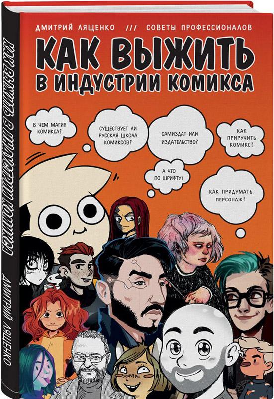 Лященко Дмитрий Как выжить в индустрии комикса: Советы от профессионалов