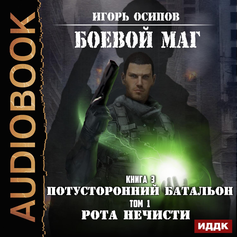 Боевой маг: Потусторонний батальон. Книга 3: Рота нечисти. Том 1 (цифровая версия) (Цифровая версия)