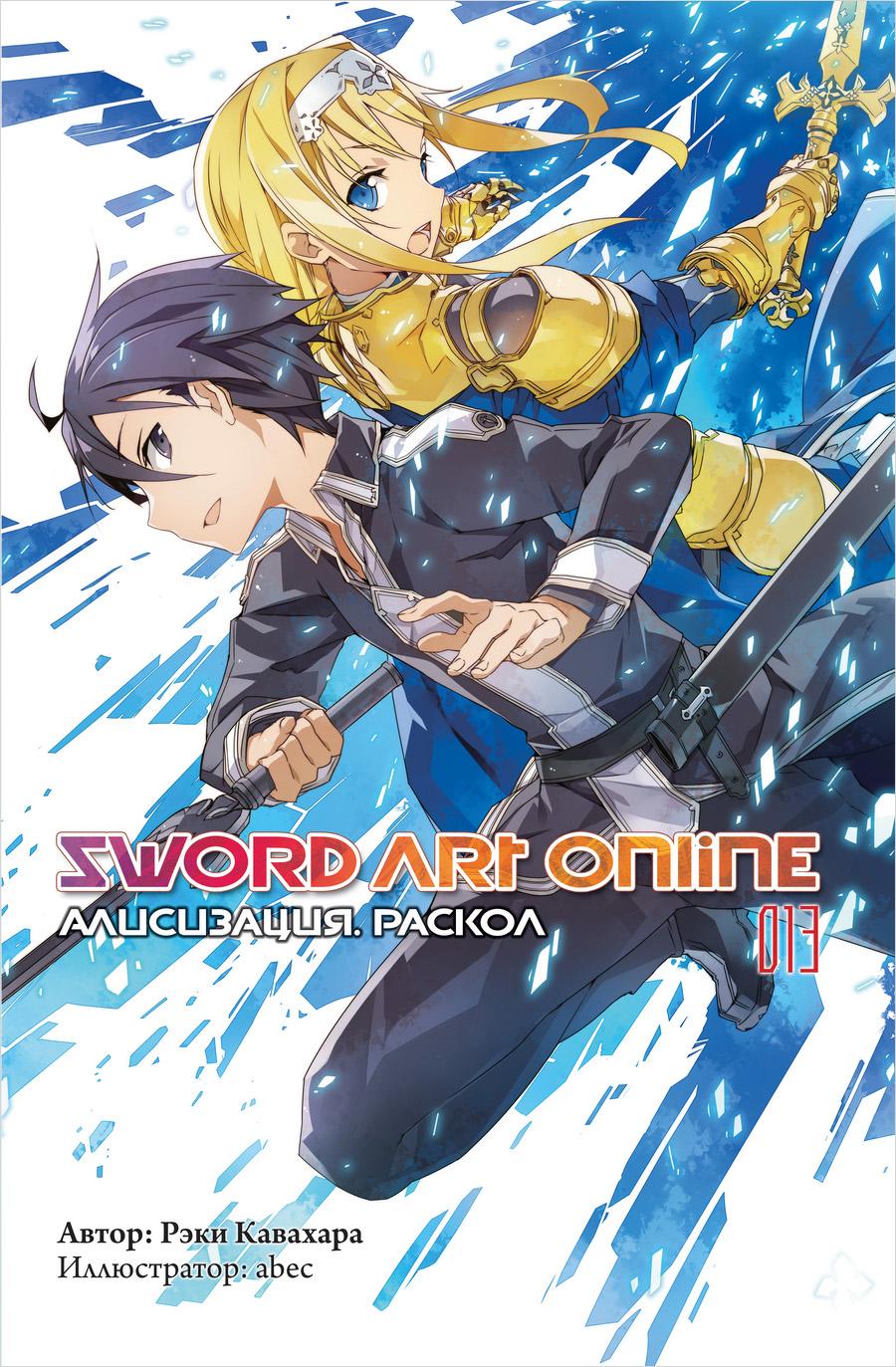 Sword Art Online: Алисизация – Раскол. 013 фото