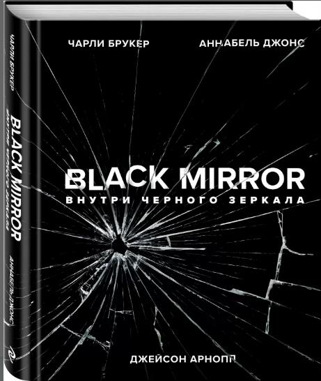 Black Mirror: Внутри Чёрного зеркала фото