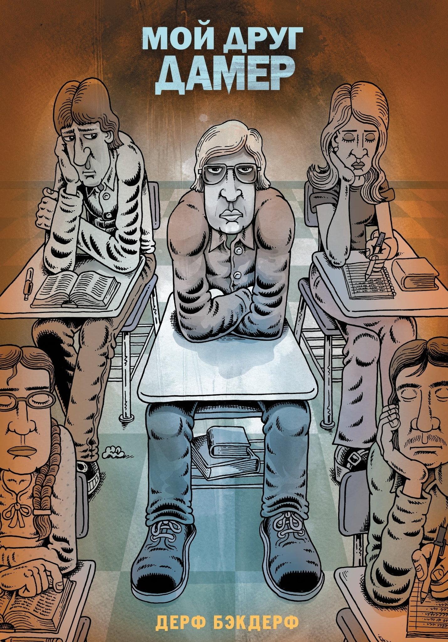 Комикс Мой друг Дамер фото