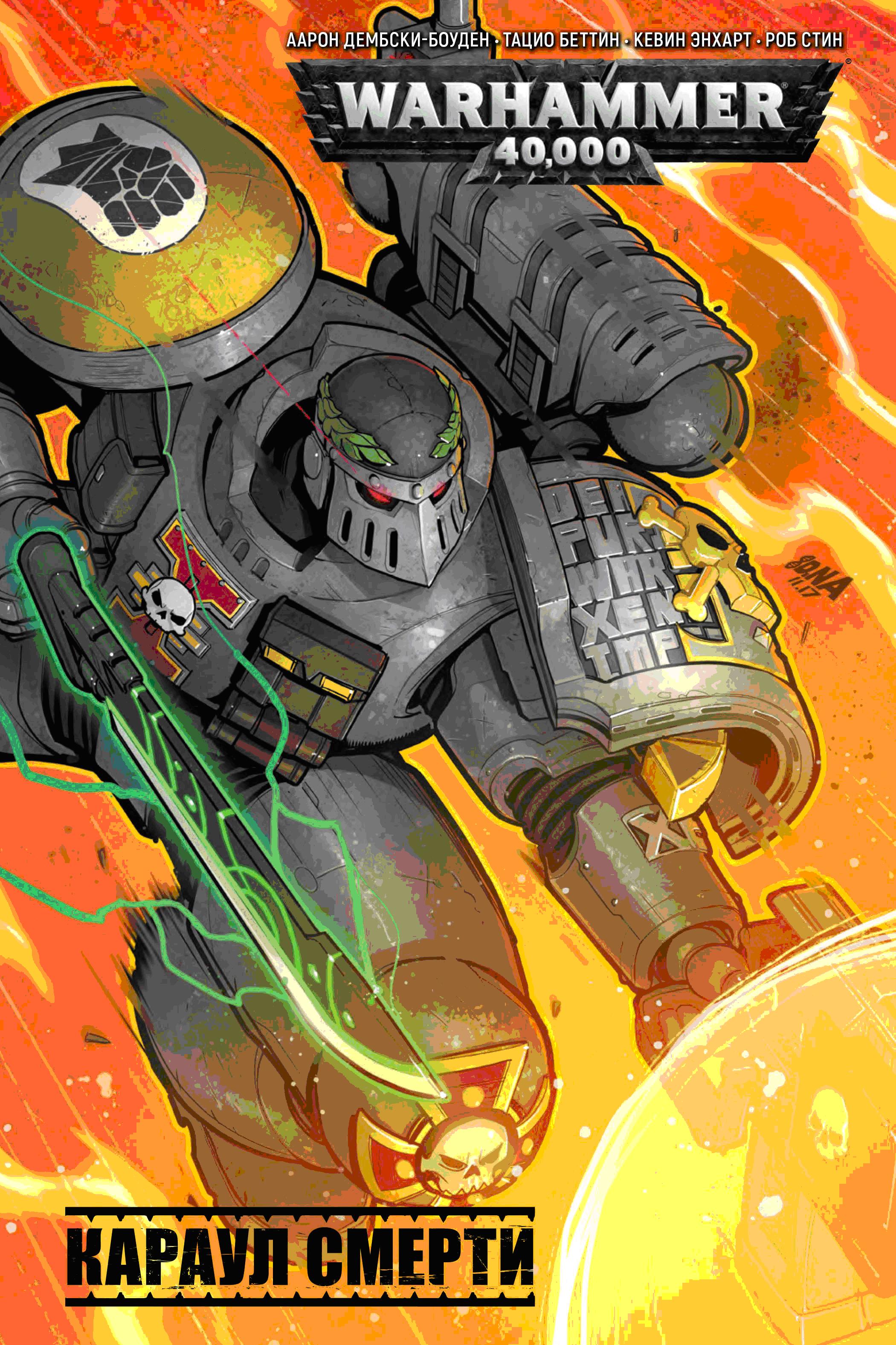 Аарон Дембски-Боуден Комикс Warhammer 40 000: Караул смерти