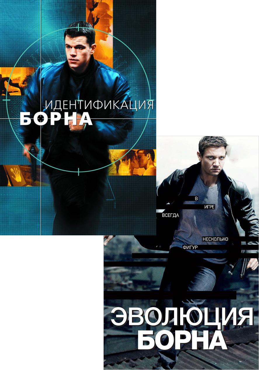 Идентификация Борна / Эволюция Борна (2 DVD) фото