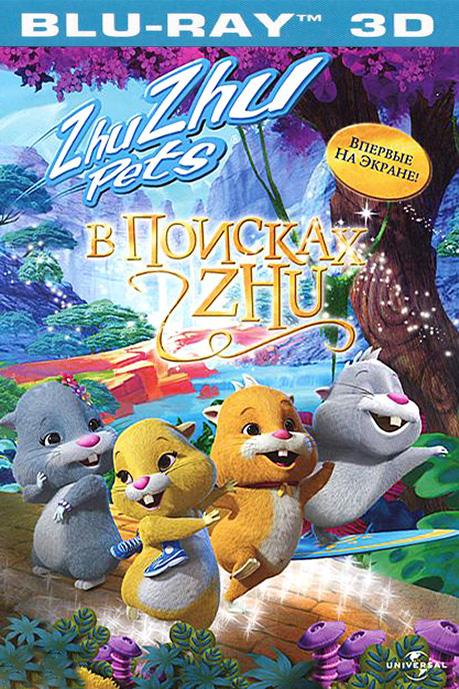 В поисках Жу (Blu-ray 3D)