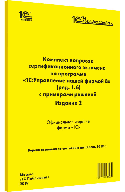 Комплект вопросов сертификационного экзамена по программе 1С:Управление нашей фирмой 8 (ред. 1.6) с примерами решений. Издание 2 фото