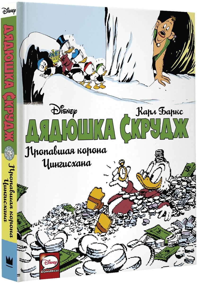 Комикс Дядюшка Скрудж: Пропавшая корона Чингисхана фото