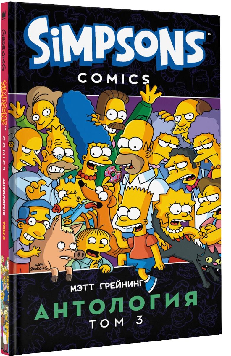 Мэтт Грейнинг Комикс Simpsons: Антология: Том 3