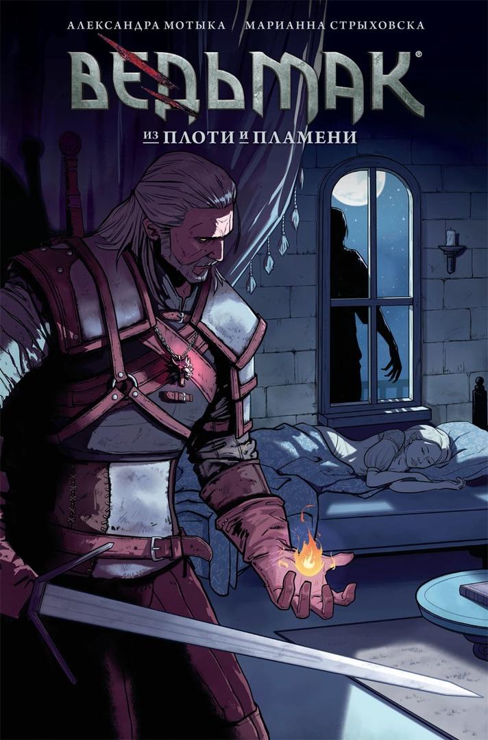 Комикс Ведьмак: Из плоти и пламени фото