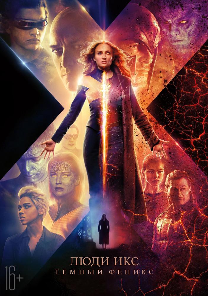 Люди Икс: Тёмный Феникс (DVD) фото