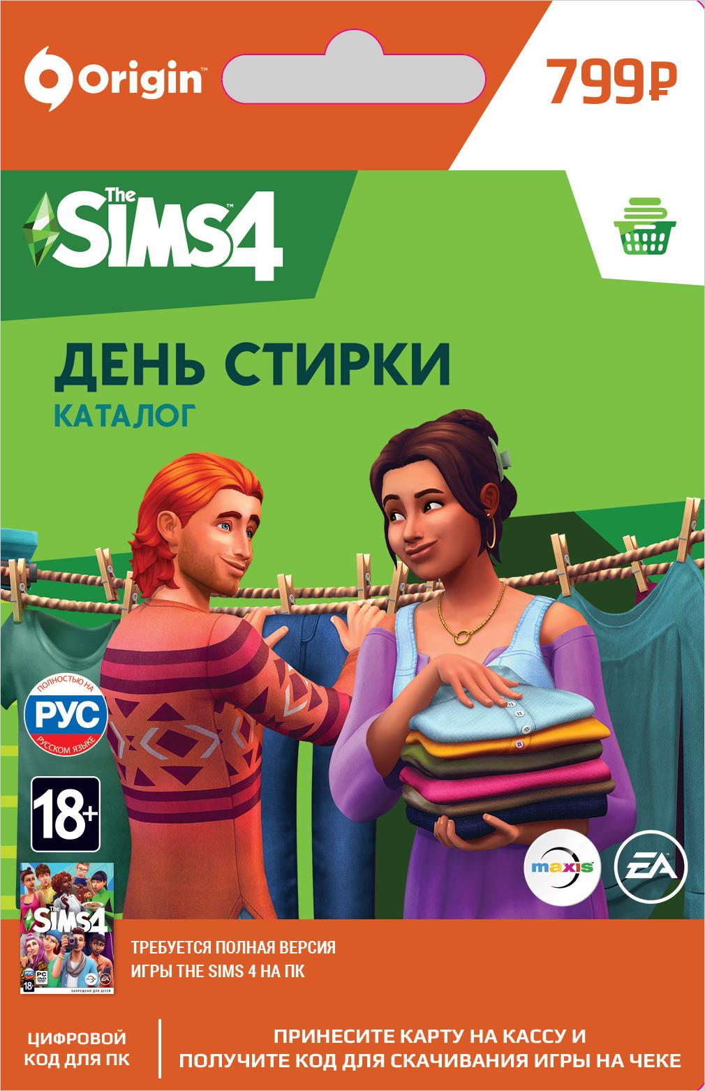 The Sims 4 День стирки. Каталог [PC, Цифровая версия] (Цифровая версия)