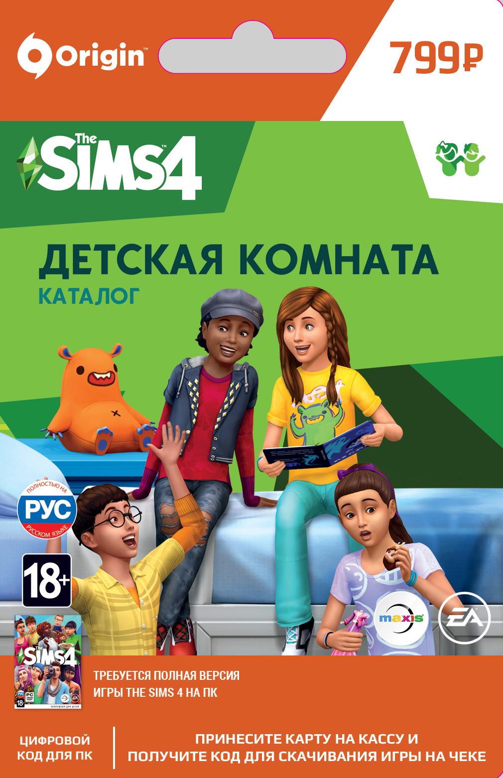 The Sims 4 Детская комната. Каталог [PC, Цифровая версия] (Цифровая версия)