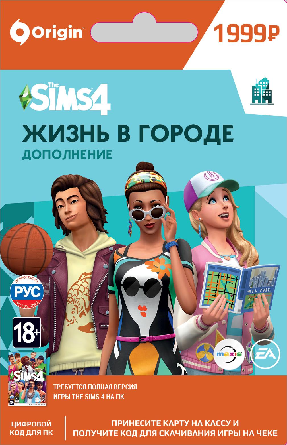The Sims 4 Жизнь в городе. Дополнение [PC, Цифровая версия] (Цифровая версия) фото