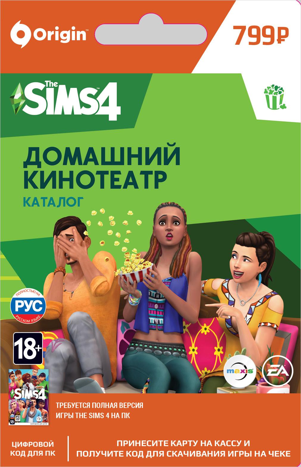 The Sims 4 Домашний кинотеатр. Каталог [PC, Цифровая версия] (Цифровая версия)