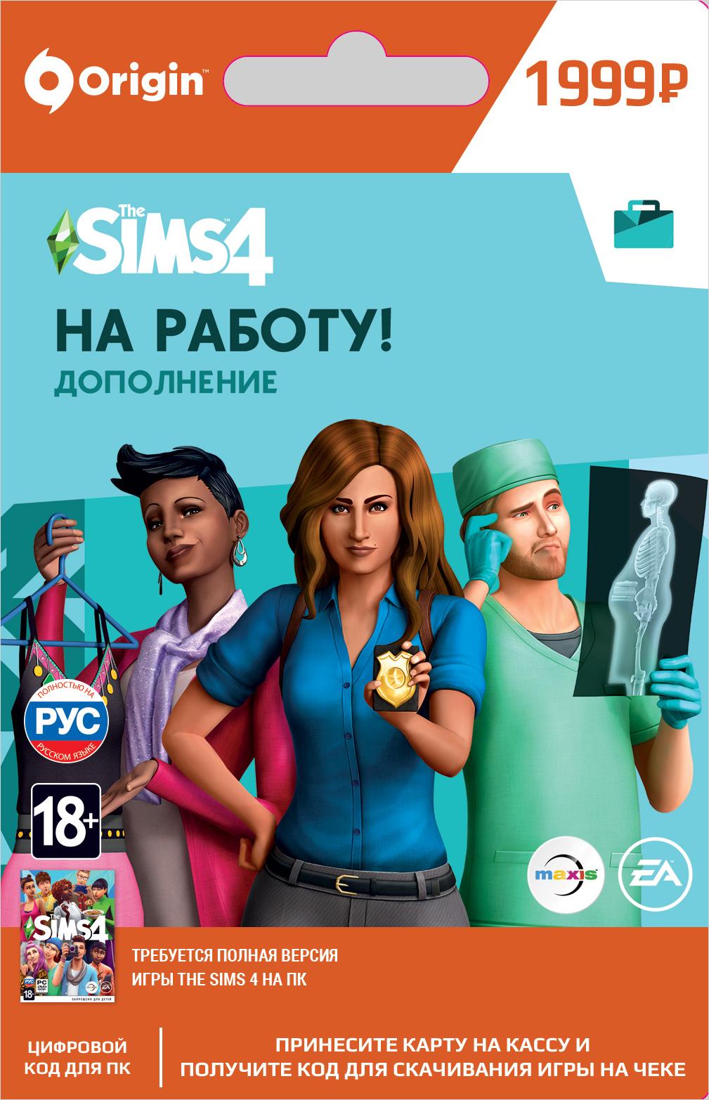 The Sims 4 На работу. Дополнение [PC, Цифровая версия] (Цифровая версия) фото
