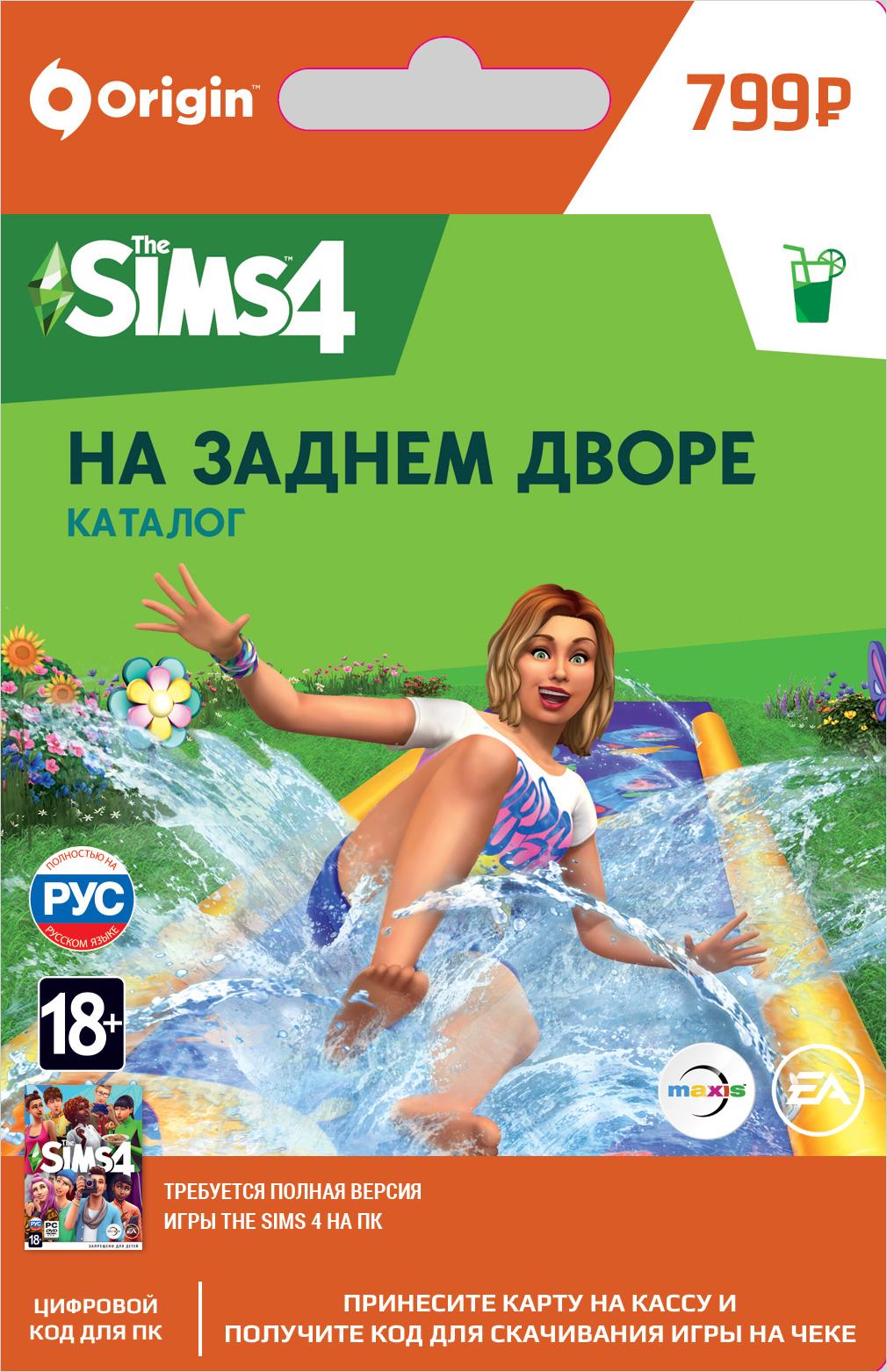 Фото - The Sims 4 На заднем дворе. Каталог [PC, Цифровая версия] (Цифровая версия) agatha christie the abc murders [pc цифровая версия] цифровая версия