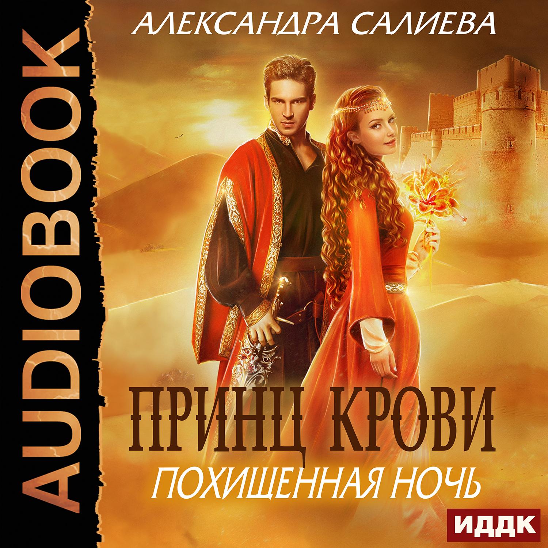читать книгу столкновение александра салиева