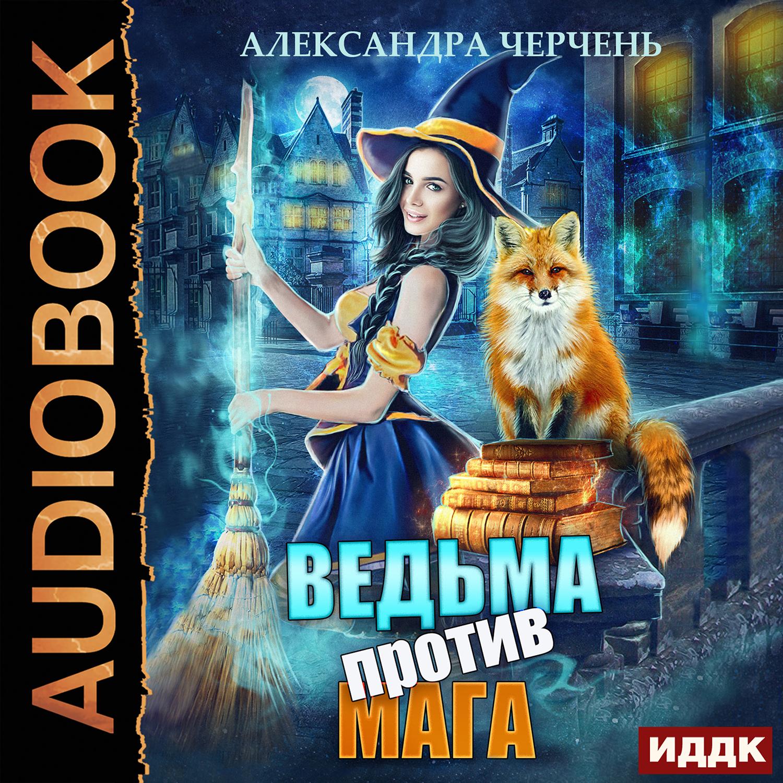 Александра Черчень Ведьма против мага (цифровая версия) (Цифровая версия) недорого