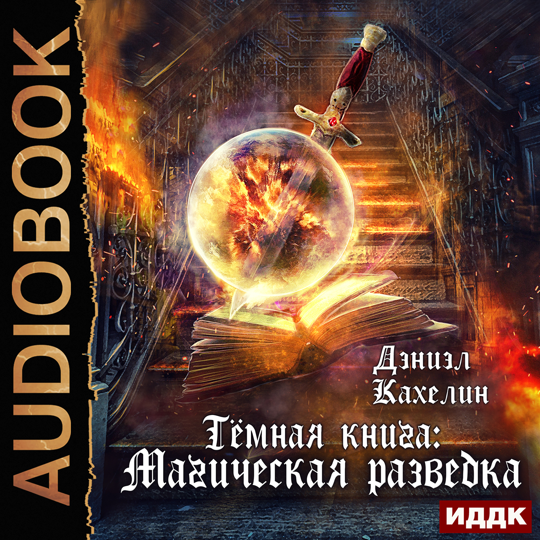Темная книга: Магическая разведка (цифровая версия) (Цифровая версия) фото