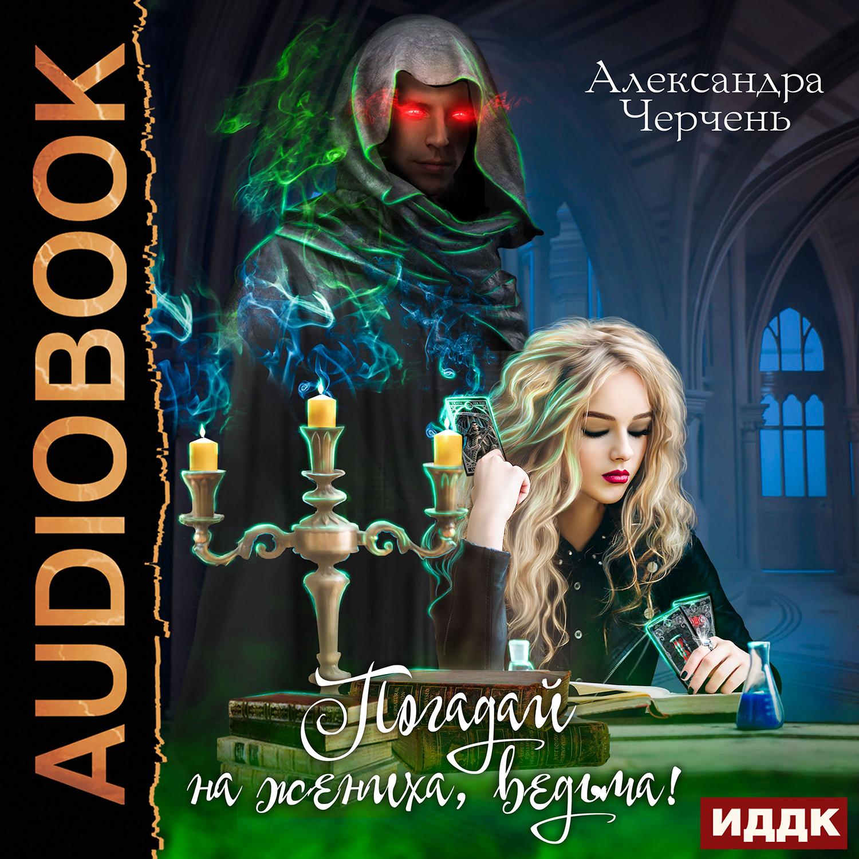 Александра Черчень Погадай на жениха, ведьма! (цифровая версия) (Цифровая версия) недорого