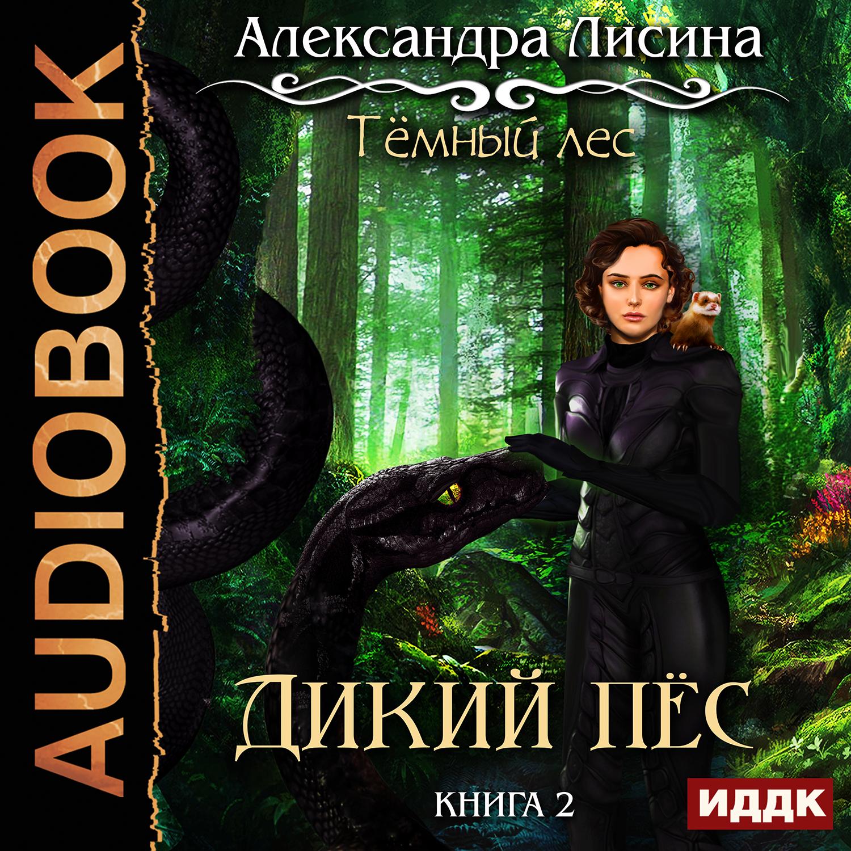 Темный лес: Дикий пес. Книга 2 (цифровая версия) (Цифровая версия) фото