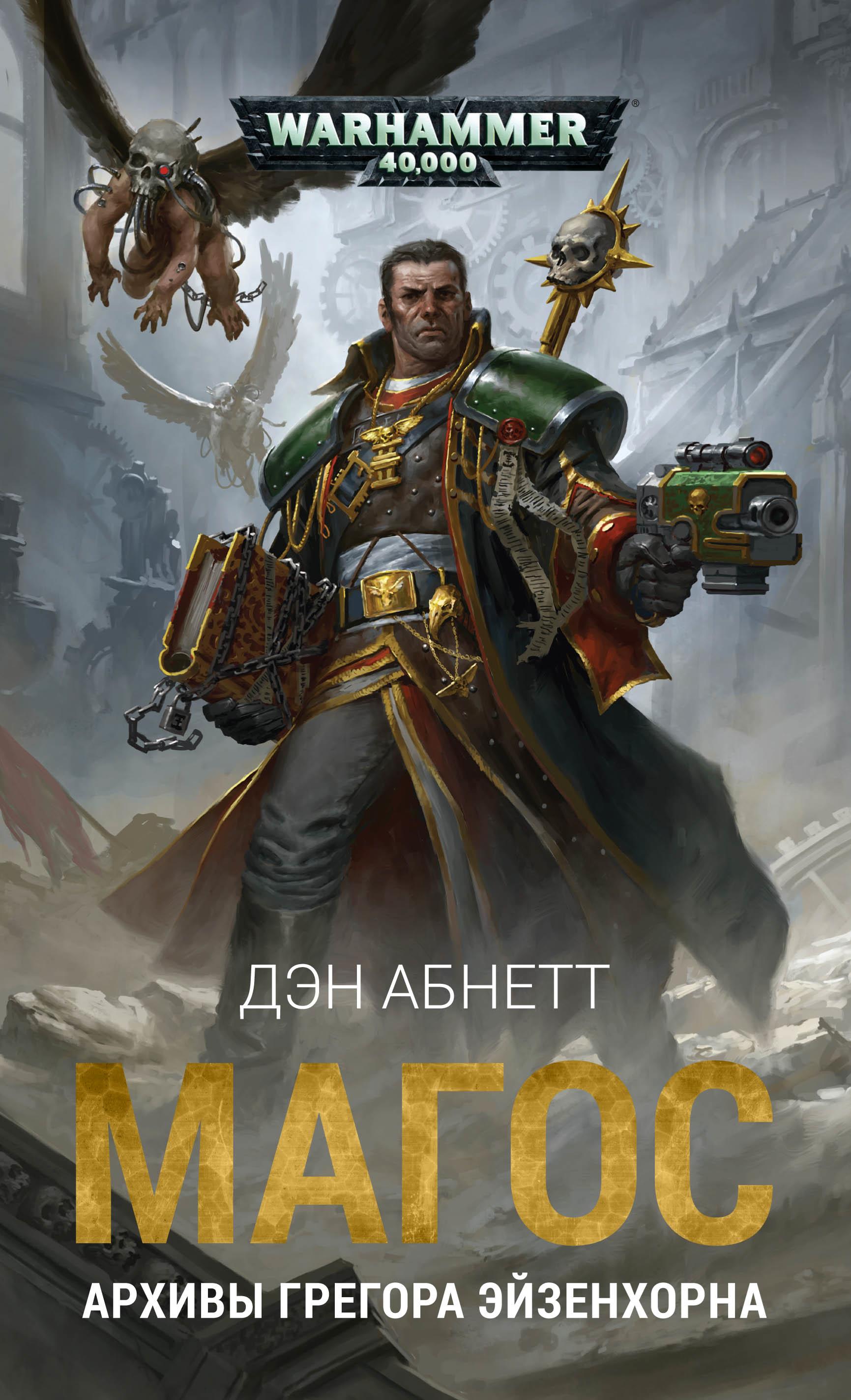 Warhammer 40 000: Магос – Архивы Грегора Эйзенхорна фото