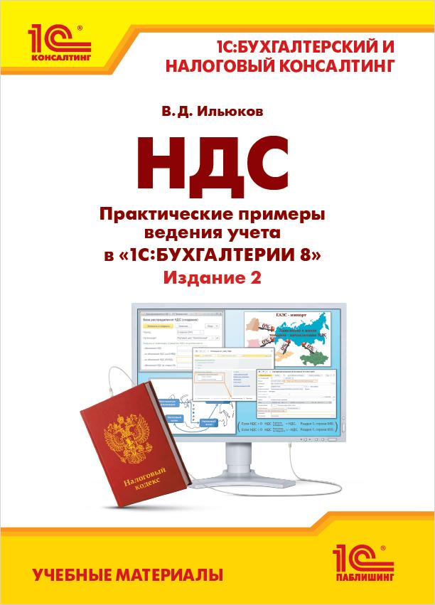 Ильюков В.Д. НДС: Практические примеры ведения учета в 1С:Бухгалтерии 8. Издание 2