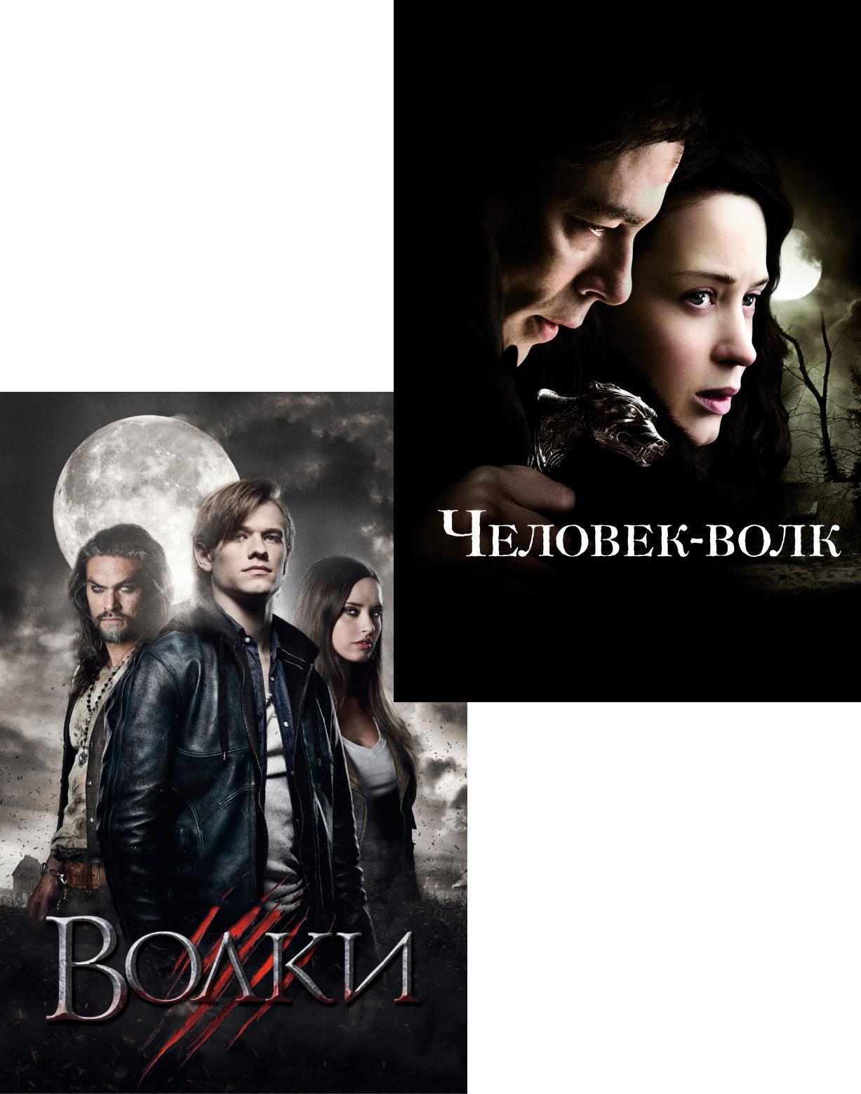 Человек-волк / Волки (2 DVD) фото