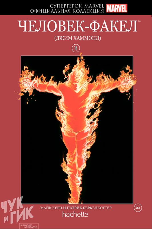 Hachette Официальная коллекция комиксов Супергерои Marvel: Человек-Факел Джим Хаммонд. Том 16 фото