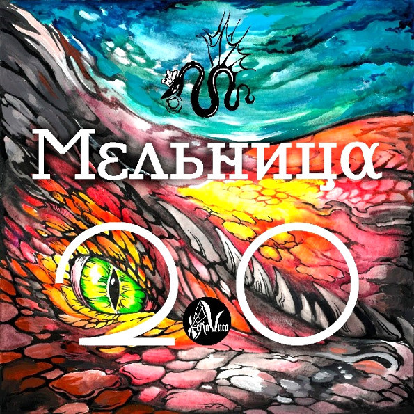 Мельница – Мельница 2.0 (CD) фото