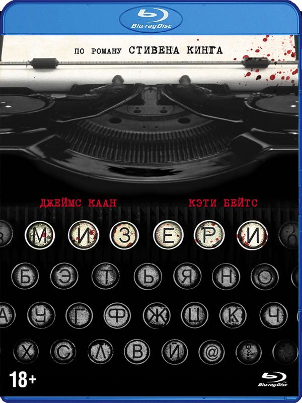Мизери. Коллекционное издание (Blu-ray + карточки) фото