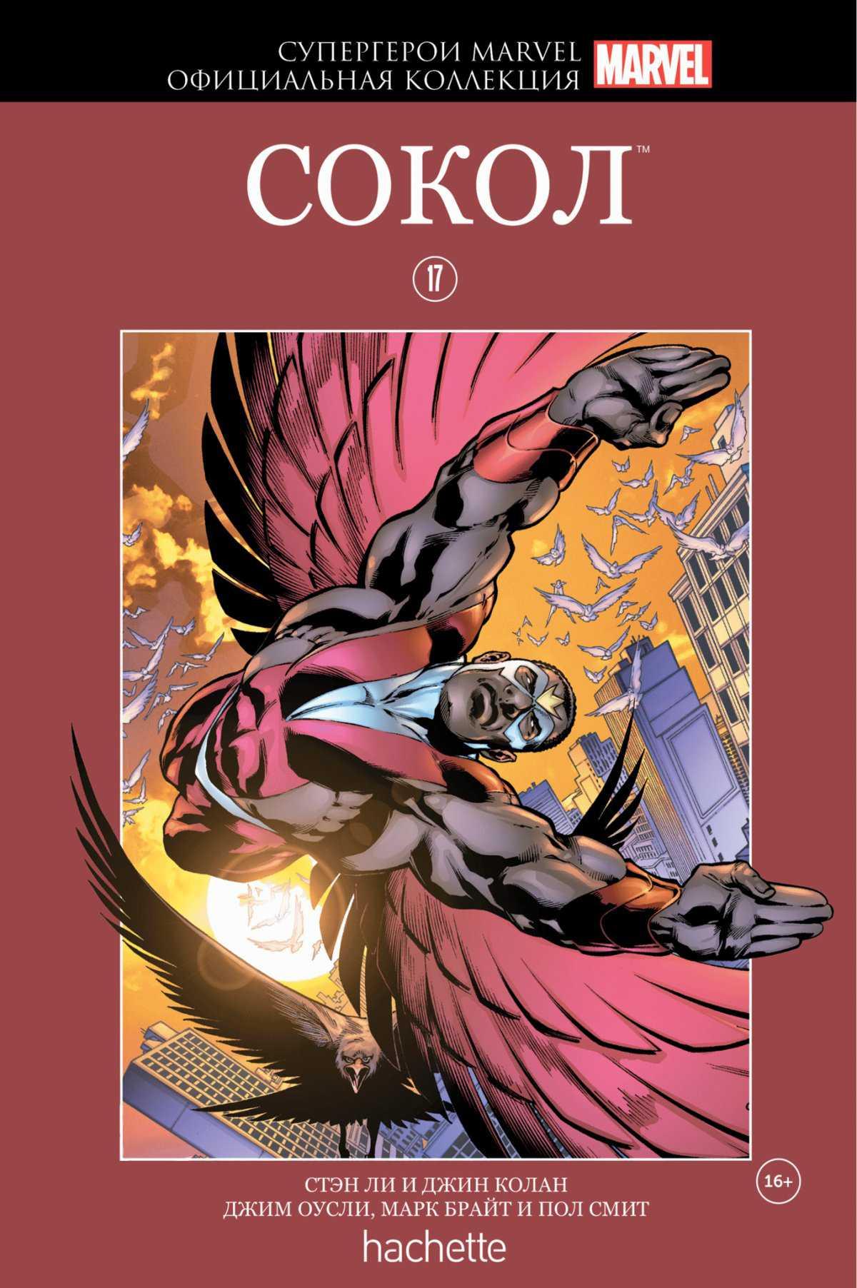 Hachette Официальная коллекция комиксов Супергерои Marvel: Сокол. Том 17 фото