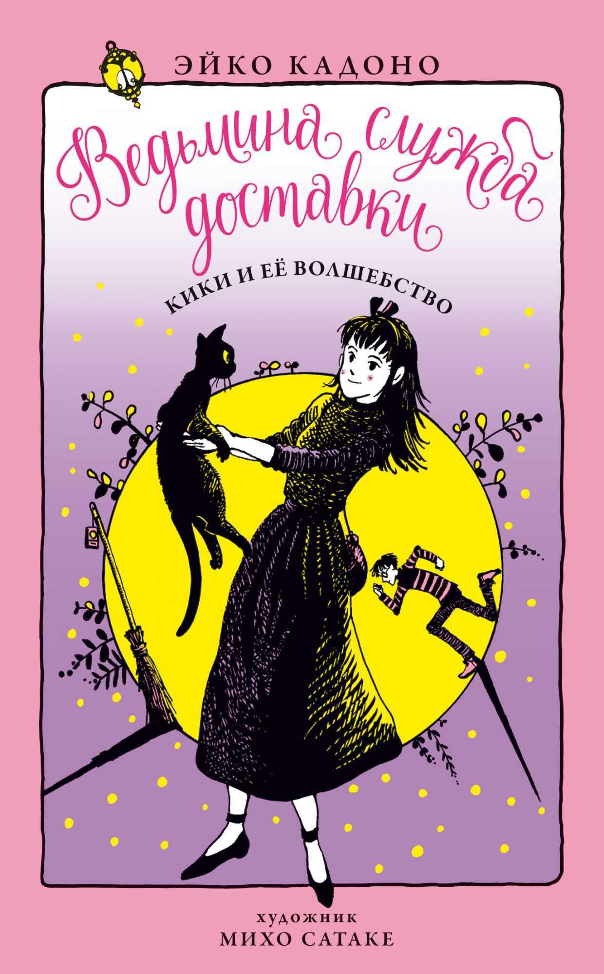 читать книги онлайн александра ведьмина