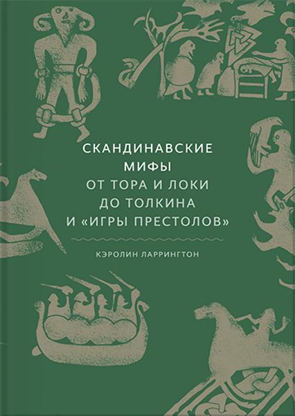 Кэролайн Ларрингтон Скандинавские мифы: От Тора и Локи до Толкина и Игры престолов