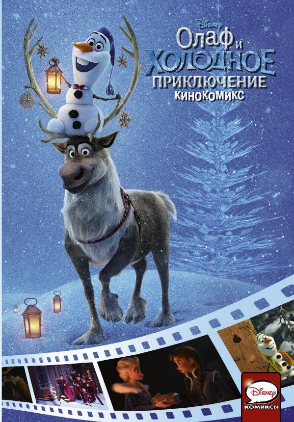 Кинокомикс Олаф и холодное приключение кинокомикс олаф и холодное приключение