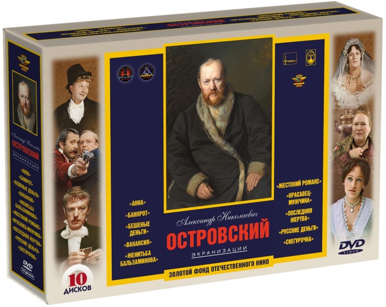 Золотой фонд отечественного кино: Островский А.Н. Экранизации (10 DVD) фото