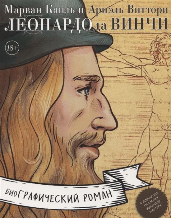 Леонардо Да Винчи: Биография в комиксах фото
