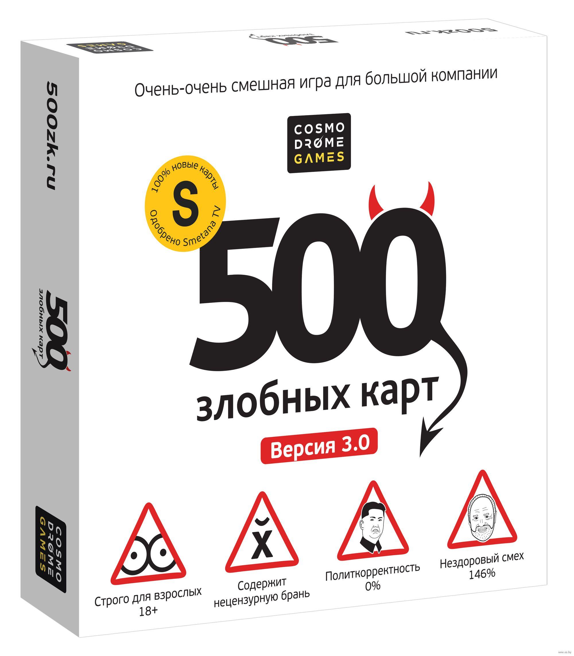 Настольная игра 500 злобных карт. Версия 3.0.