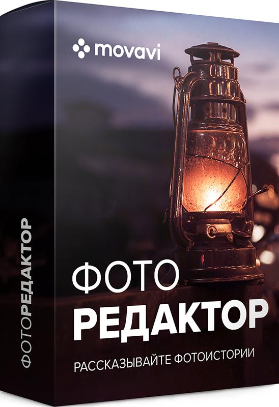 Movavi Фоторедактор для Mac 6. Персональная лицензия [Цифровая версия] (Цифровая версия) фото