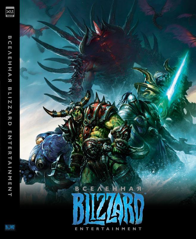 Insight Editions Вселенная Blizzard Entertainment