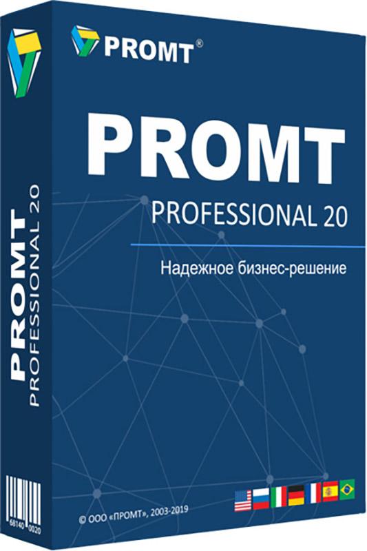 PROMT Professional 20 Многоязычный [PC Цифровая версия] (Цифровая версия).