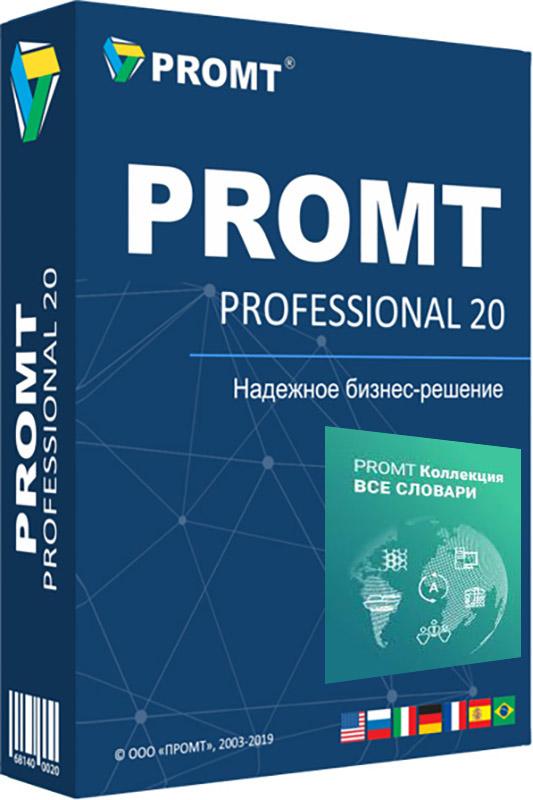 PROMT Professional 20 Double (Professional Многоязычный + Коллекция Все словари) [PC Цифровая версия] (Цифровая версия).